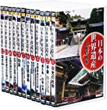 日本の世界遺産 全12巻 (収納ケース付)セット [DVD]