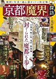京都「魔界」探訪 (TJMOOK)