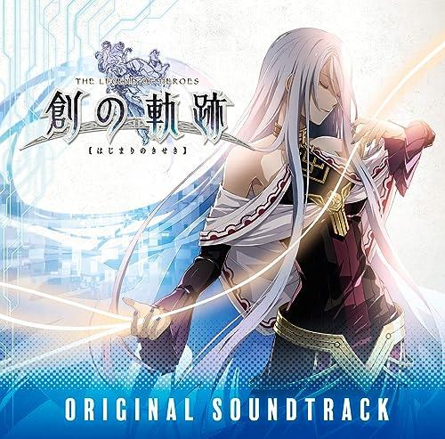 英雄伝説 創の軌跡 オリジナルサウンドトラック