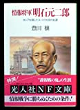 情報将軍明石元二郎―ロシアを倒したスパイ大将の生涯 (光人社NF文庫)