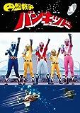 円盤戦争バンキッド vol.1  東宝DVD名作セレクション