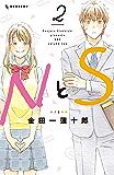 NとS(2) (デザートコミックス)