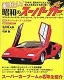 乗りたい!昭和のスーパーカー―70年代、昭和の子どもたちが憧れた存在は今も光り輝 (SAKURA・MOOK 58 ビジュアル図鑑シリーズ)
