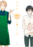 ヲタクに恋は難しい: 5 (comic POOL)