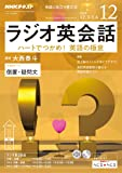 NHKラジオラジオ英会話 2018年 12 月号 [雑誌]