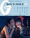 GINZA (ギンザ) 2017年 8月号 [BOY'S ISSUE いま誰に恋してる?] [雑誌]