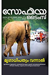 Sophia Times: V03IS01-052019 (Malayalam Edition) Kindle Edition