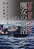 魔女の水浴 Into the Water (下)