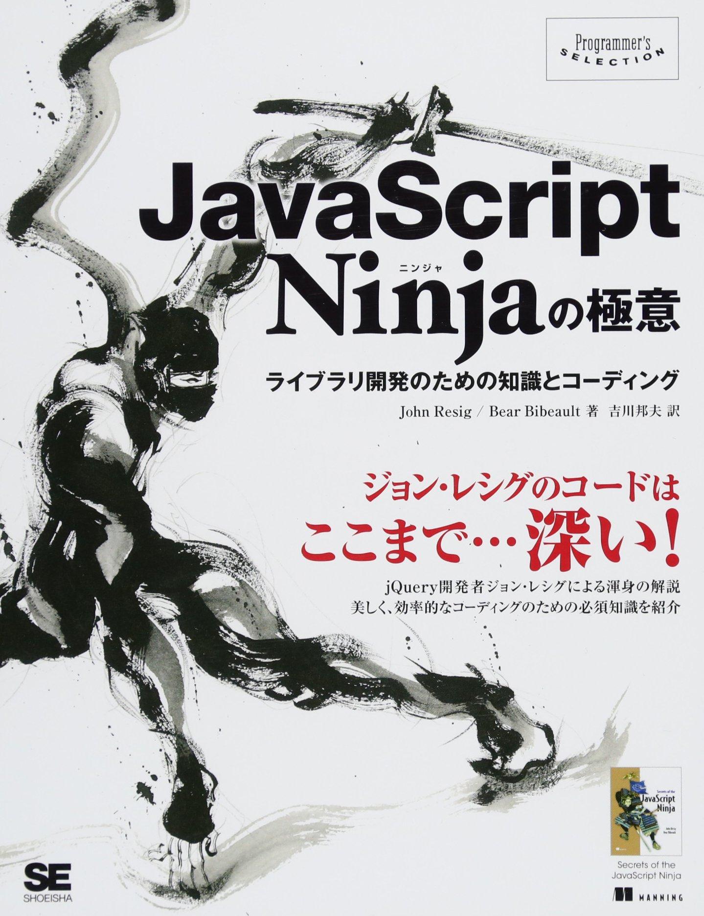 Jaba sukuriputo ninja no gokui : Raiburari kaihatsu no tame ...