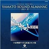 YAMATO SOUND ALMANAC 1983-IV「宇宙戦艦ヤマト完結編 BGM集」