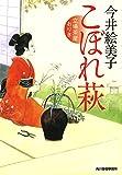 こぼれ萩 立場茶屋おりき (ハルキ文庫 い 6-20 時代小説文庫)