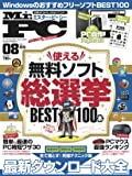 Mr.PC(ミスターピーシー) 2017年 08 月号 [雑誌]