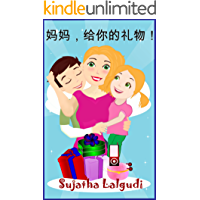 Childrens book Chinese : Gifts for my Mother - Bedtime kids Story Chinese book for children (Kids ages 3-9): Chinese book for children to celebrate Mothers (Chinese beginner reading books for kids 7)