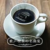 ザ・ベスト 歌声喫茶の名曲集