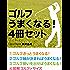 ゴルフ うまくなる! 4冊セット 『きっとうまくなる!』『軸が決まればうまくなる!』……で簡単、楽しくスコアアップ!