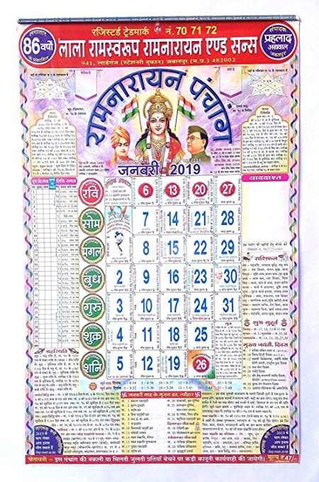 llrp lala ramswaroop ramnarayan panchaang hindu 2019 with 12 pages for date home wall offices amazon in office products