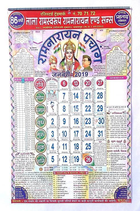 Hindu Panchang 2014 In Hindi Pdf