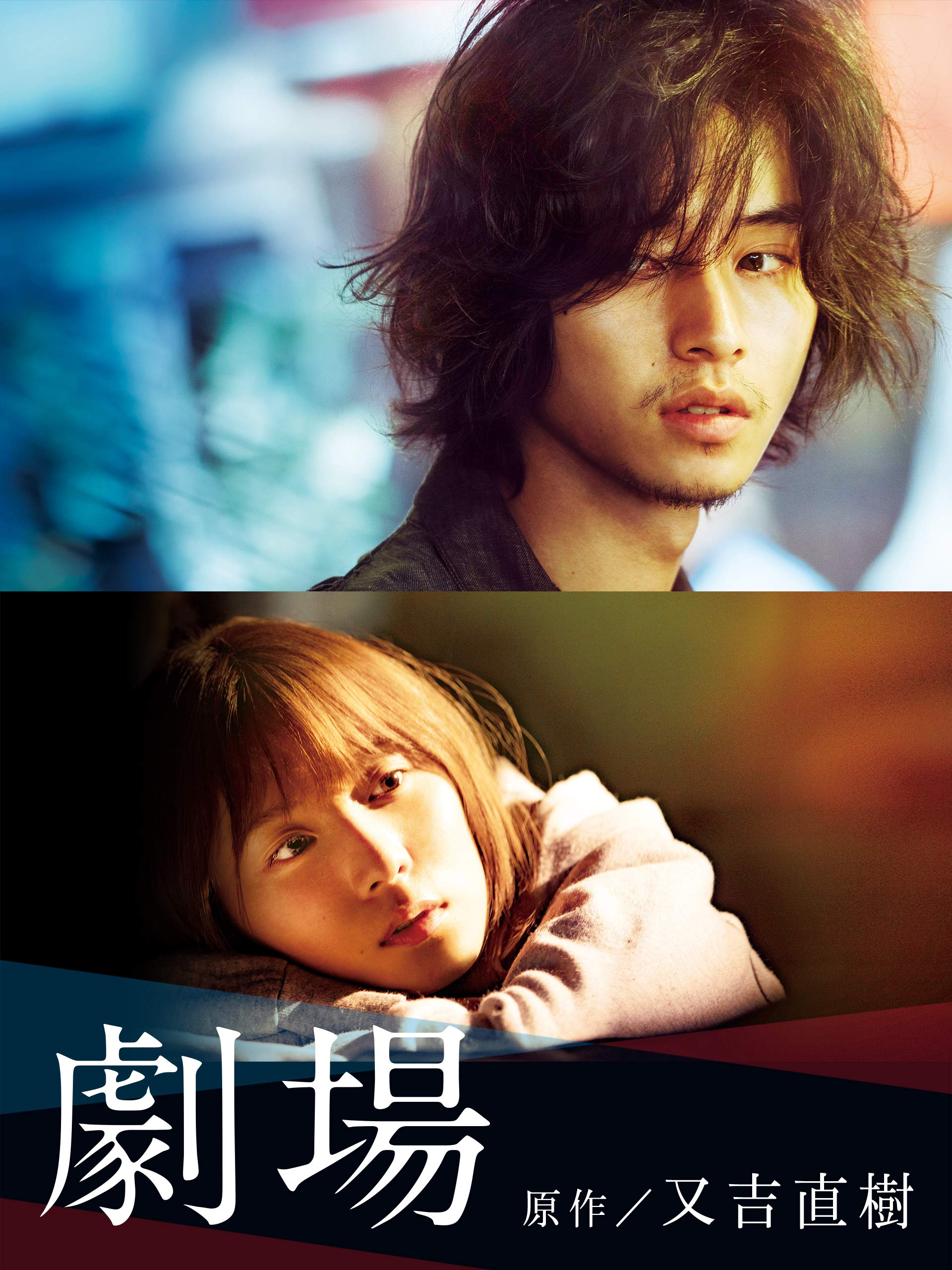 Amazon.co.jp: 劇場を観る | Prime Video