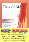 The・パーソナルカラー―色彩技能パーソナルカラー検定モジュール3公式テキスト (トミヤママチコのパーソナルカラー教則本)