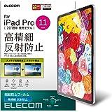 エレコム iPad Pro 11インチ (新iPad Pro 2018年モデル) 保護フィルム 防指紋 高精細 反射防止 TB-A18MFLFAHD