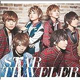 STAR TRAVELER(初回限定盤B) (DVD付)