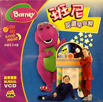 Amazon Com Barney Good Day Good Night In Cantonese English Imported From Hong Kong Movies Tv