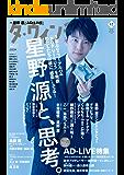 ダ・ヴィンチ 2018年12月号 [雑誌]