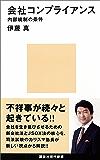 会社コンプライアンス 内部統制の条件 (講談社現代新書)