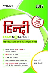 Wiley's Hindi Exam Goalpost for CTET and TETs Exams, Paper I-II, Class I - VIII, 2019 Paperback
