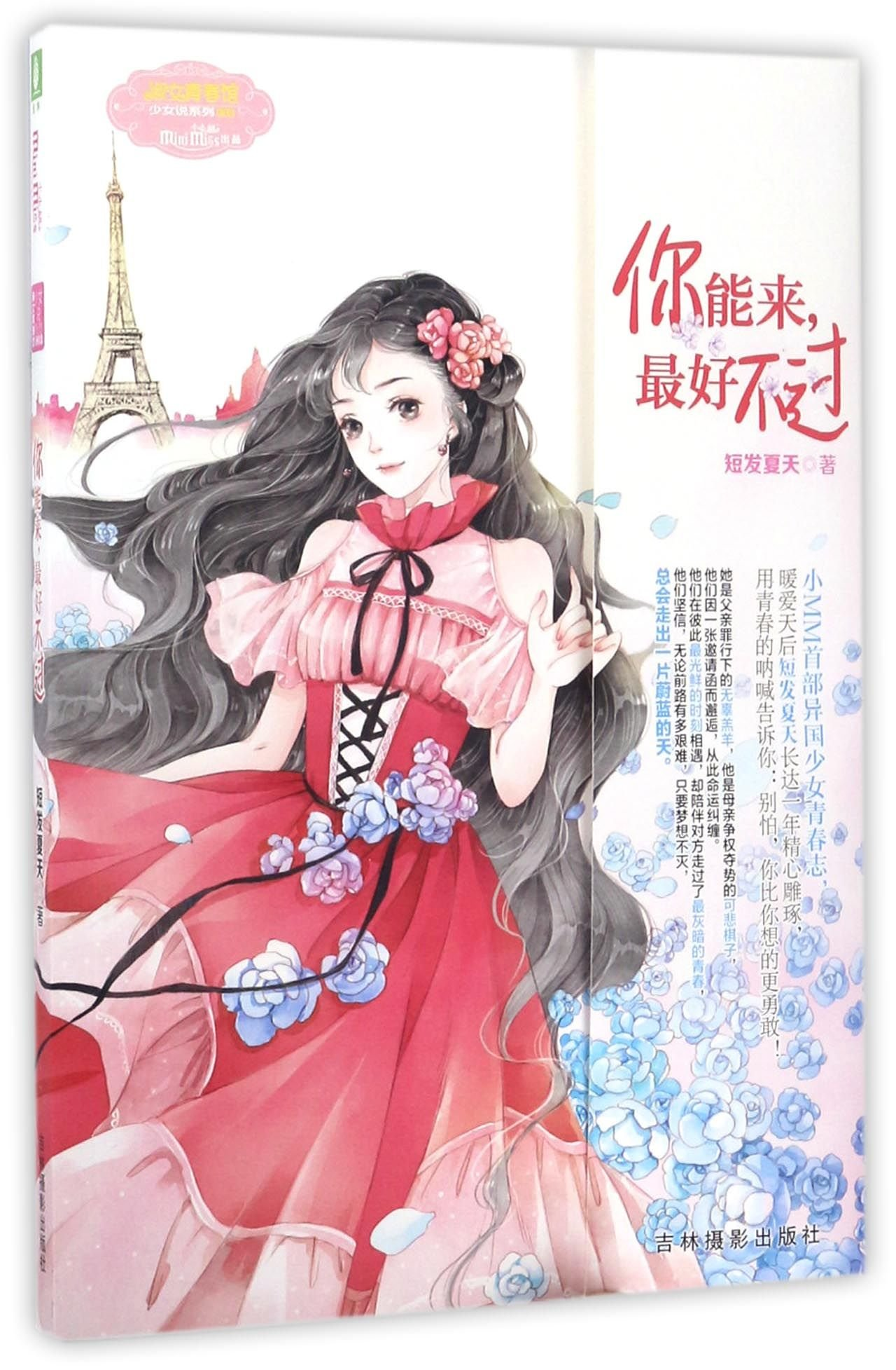 Download It Can't Be Better If You Can Come (Chinese Edition) PDF