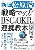 <新版>【松原流】戦略マップ/BSCとOKRの連携教本-双方の強みを活かしたビジネスモデル・イノベーション-