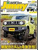 JIMNY SUPER SUZY (ジムニースーパースージー) No.108 [雑誌]