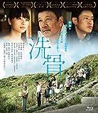 洗骨 [Blu-ray]