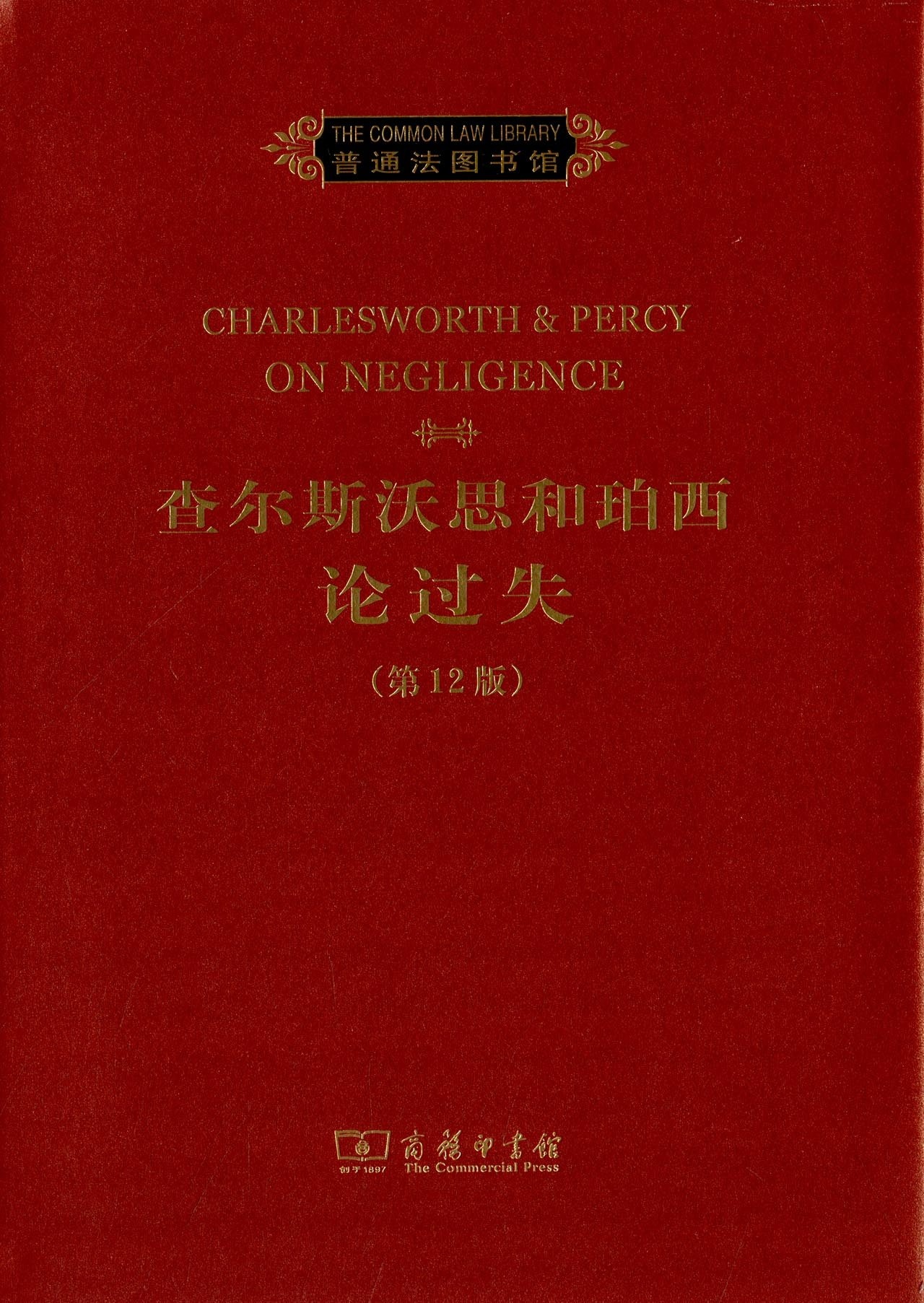 Download Charlesworth & Percy on Negligence(Chinese Edition) PDF