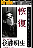 恢復 後藤明生・電子書籍コレクション