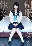 制服美少女と性交 あゆな虹恋 [DVD]