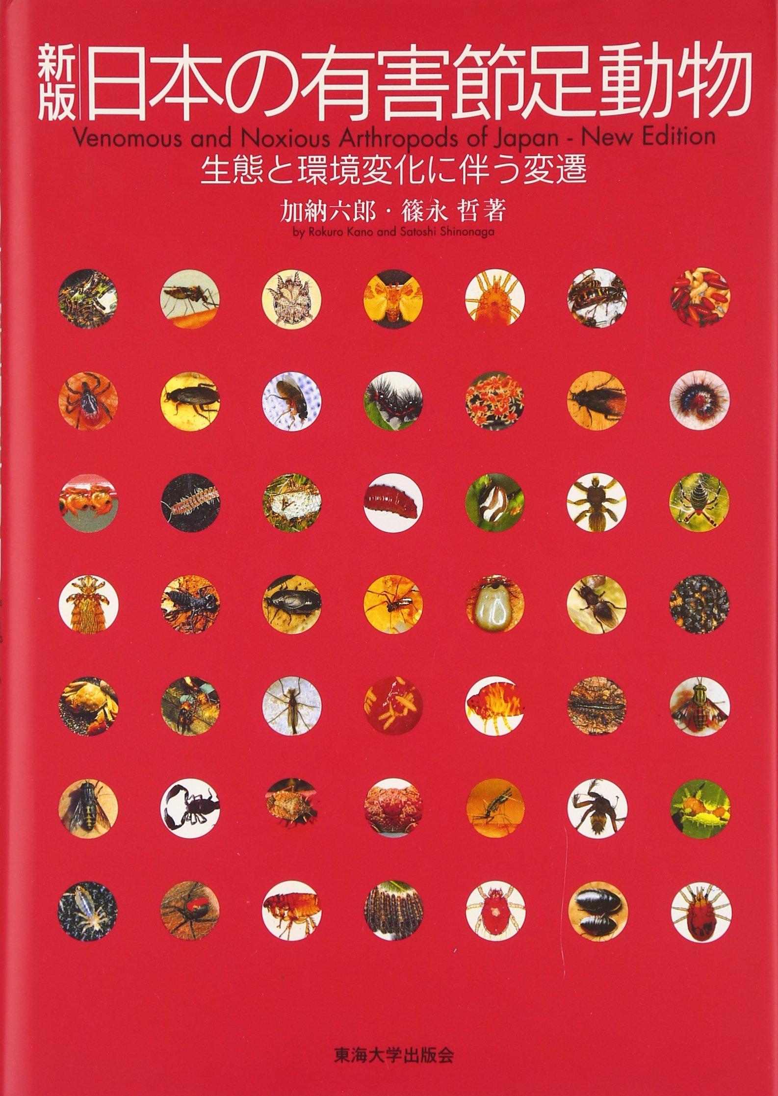 Nihon no yūgai sessoku dōbutsu = Venomous and noxious arthropods of Japan : Seitai to kankyō henka ni tomonau hensen ebook