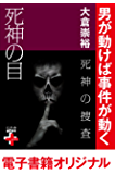 死神の捜査 死神の目 (幻冬舎plus+)