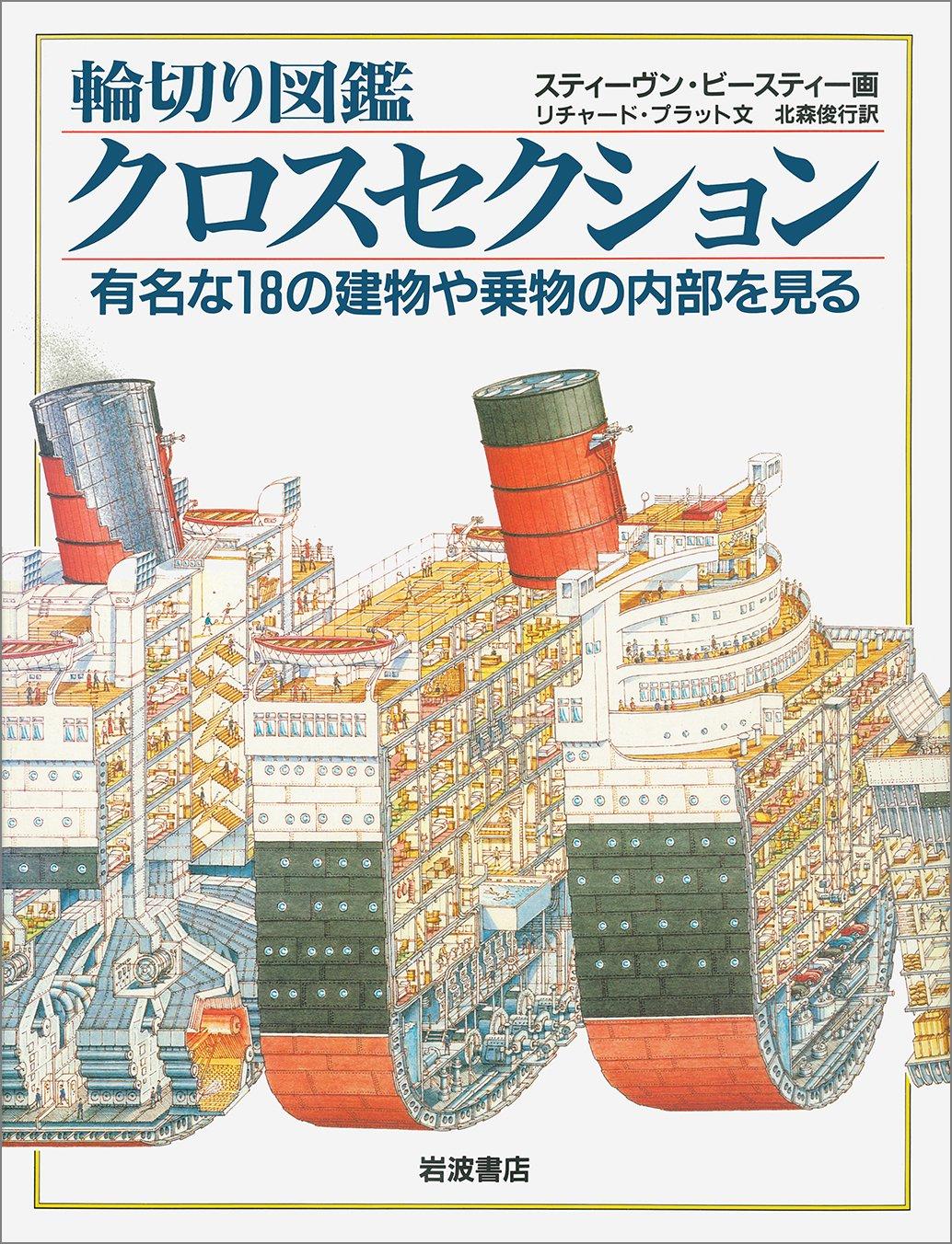 輪切り図鑑 クロスセクション\u2015有名な18の建物や乗物の内部を見る