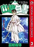 幽★遊★白書 カラー版 3 (ジャンプコミックスDIGITAL)