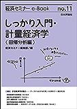 しっかり入門・計量経済学---回帰分析編 経済セミナーe-Book