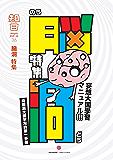 知日36:脑洞