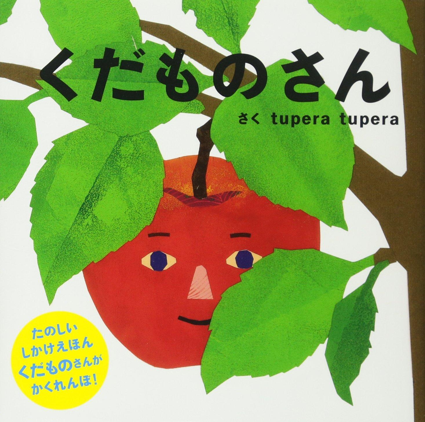 1歳娘がハマった絵本「やさいさん」と私がハマった「野菜の便利帳」の相性が最高!投稿ナビゲーション