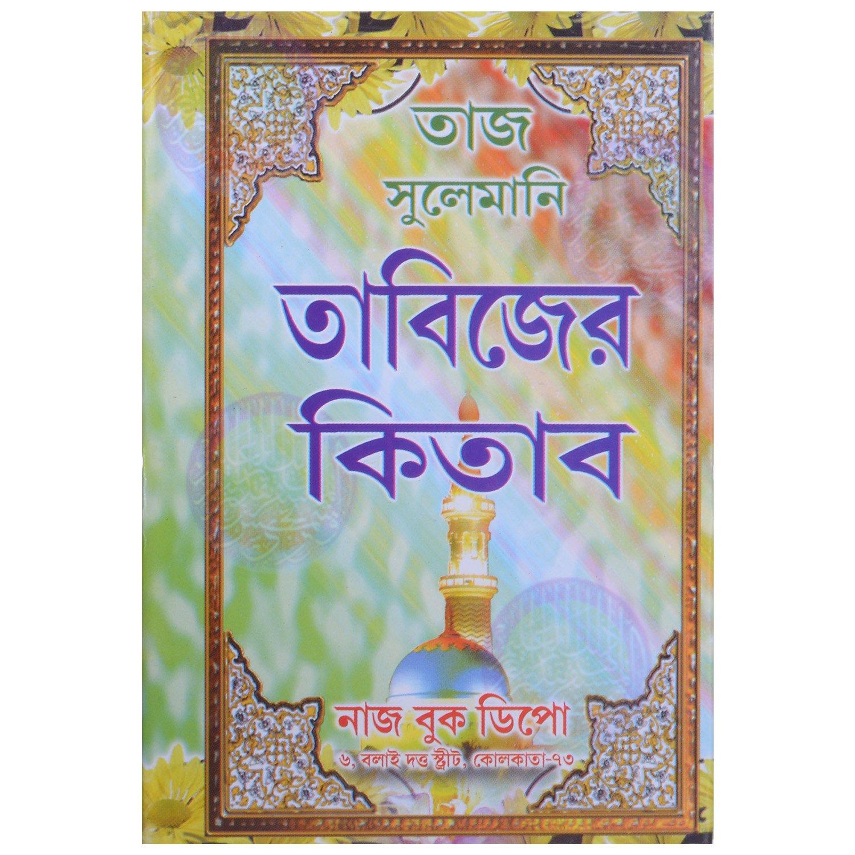 Taweez Book Pdf