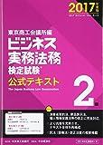 ビジネス実務法務検定試験2級公式テキスト〈2017年度版〉