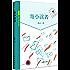 寄小读者 (中国儿童文学经典)
