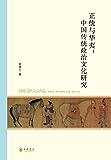 正统与华夷:中国传统政治文化研究--北京大学中国古代史研究中心丛刊 (中华书局出品)