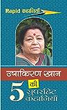 Usha Kiran Khan Ki Paanch Superhit Kahaniyan (Hindi Edition)
