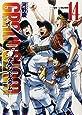 GRAND SLAM 14 (ヤングジャンプコミックス)