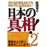 どれほど脅迫されても書かずには死ねない 日本の真相! 2